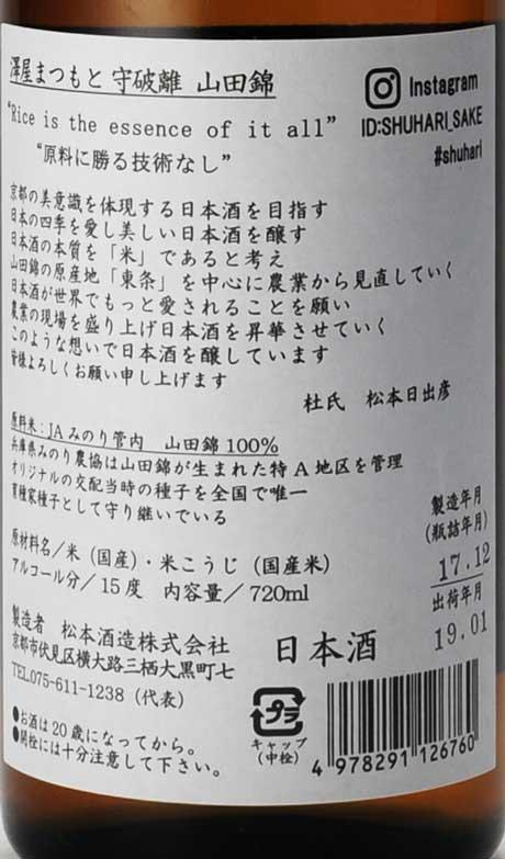 澤屋まつもと 守破離 山田錦 720ml 松本酒造
