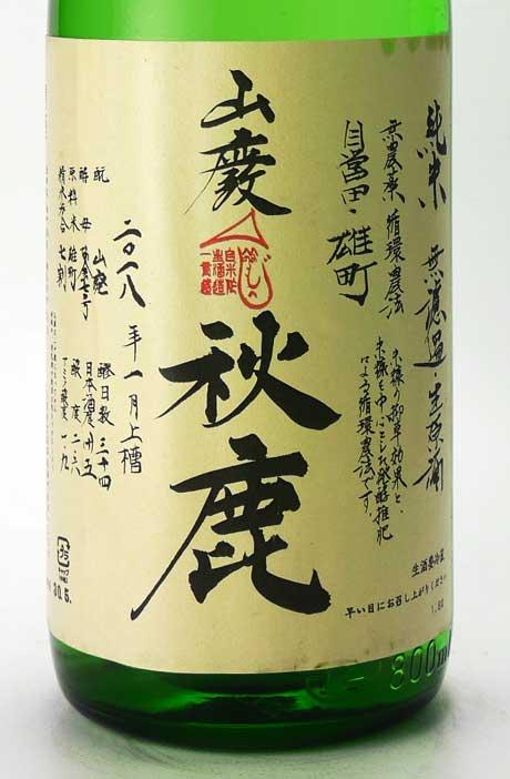 秋鹿 山廃無ろ過生原酒 自営田雄町70  H30BY 1800ml 秋鹿酒造