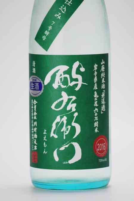 酉与右衛門(よえもん) 山廃純米直汲生原酒 (亀の尾60) 720ml 川村酒造店