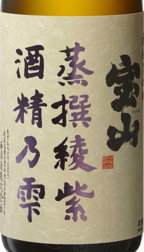 宝山 蒸撰綾紫 酒精乃雫 (34度) 1800ml 西酒造