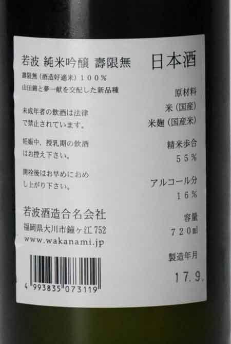 若波 壽限無(じゅげむ) 純米吟醸 720ml 若波酒造