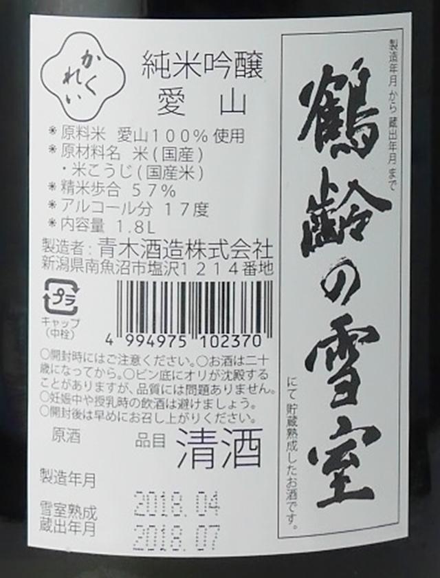 鶴齢 愛山 純米吟醸 H29BY 1800ml 青木酒造