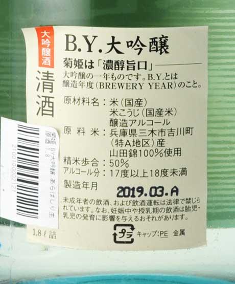 菊姫 B.Y.大吟あらばしり無ろ過生原酒 平成30年度醸造 1800ml 菊姫