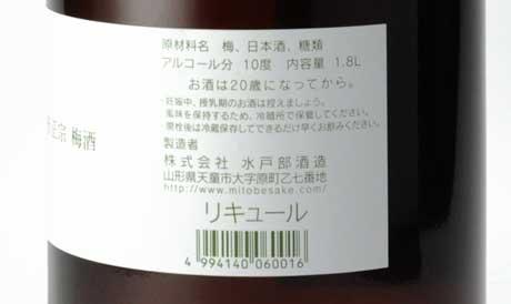 山形正宗 梅酒 日本酒仕込み 10度 1800ml 水戸部酒造