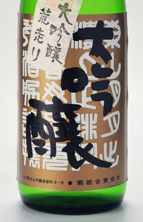 菊姫 B.Y.(ビーワイ)大吟醸 荒走り 生酒 720ml 菊姫