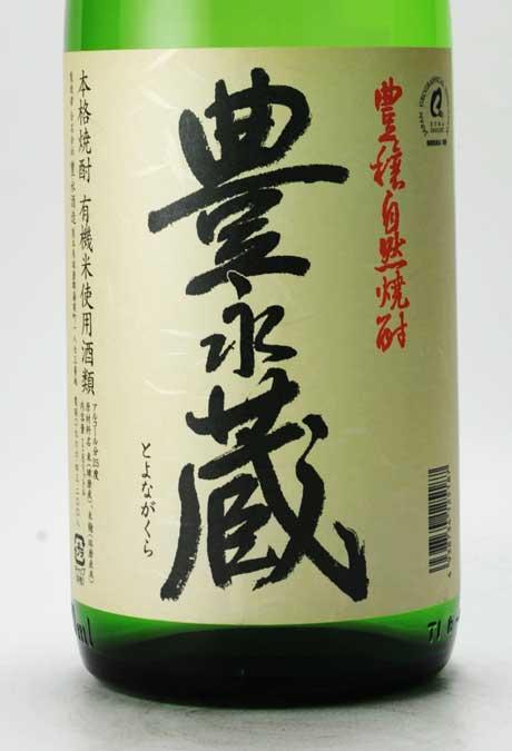 豊永蔵(とよながくら) 25度 1800ml 豊永酒造