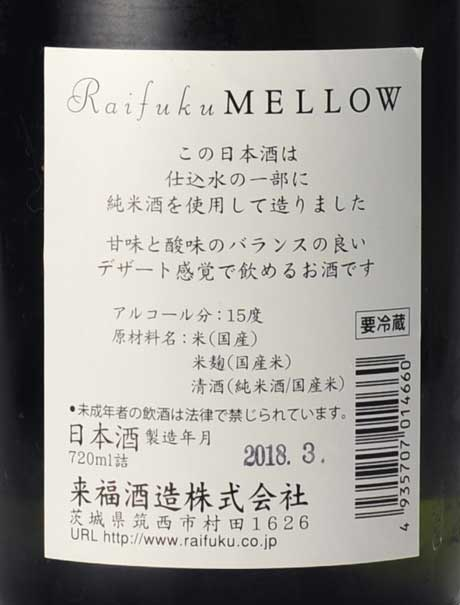 来福 貴醸酒 MELLOW (メロー) 720ml 来福酒造