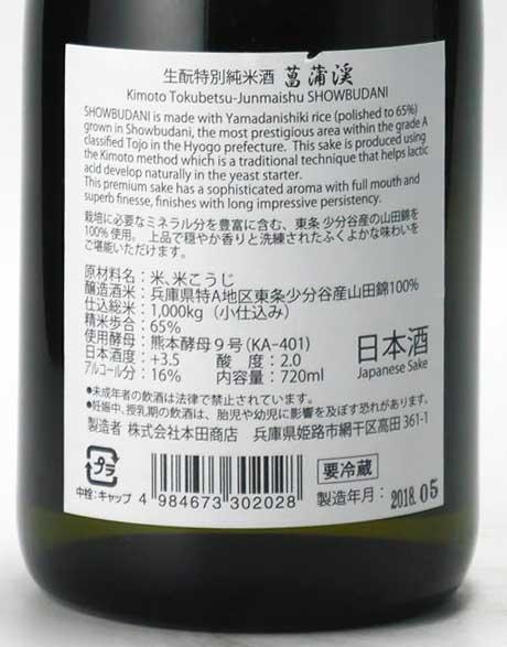 龍力 菖蒲渓 生もと特別純米 火入れ 720ml 本田商店