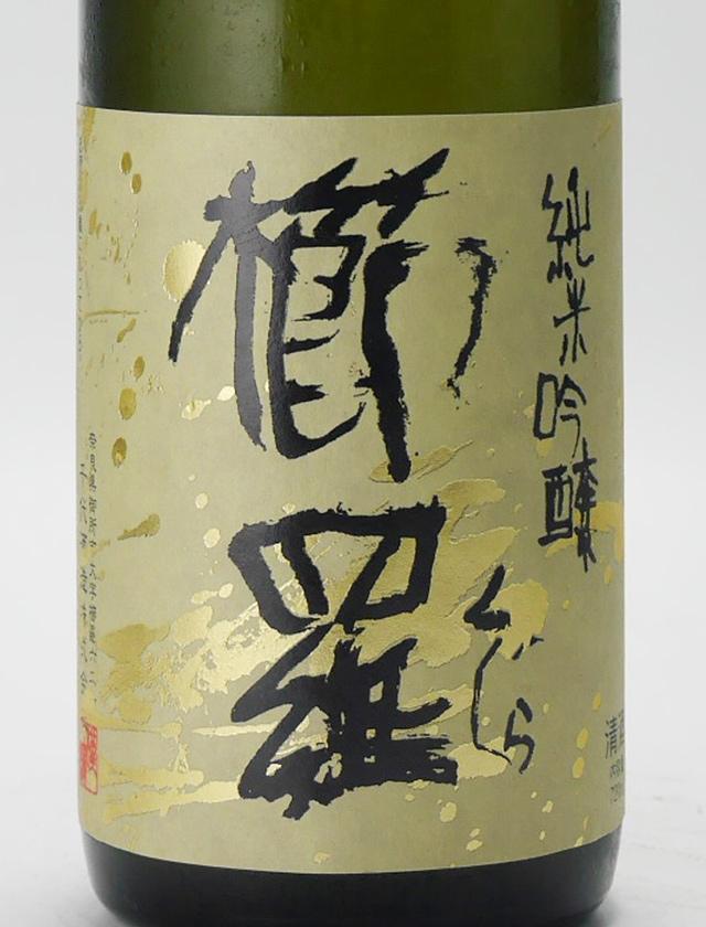櫛羅(くじら) 山田錦 純米吟醸中取り生酒 1800ml 千代酒造株式会社