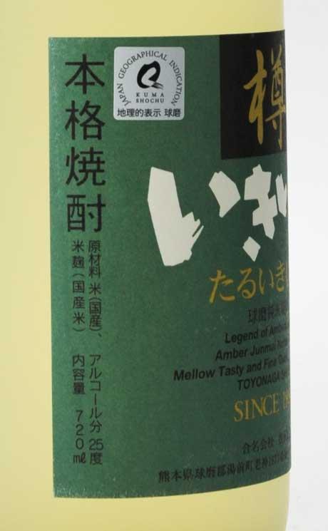 樽 いきいき 25度 720ml 豊永酒造