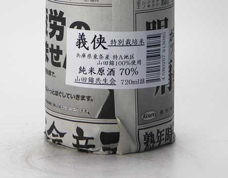 義侠 山田錦70%共生会特米純米原酒 29BY 1800ml 山忠本家酒造