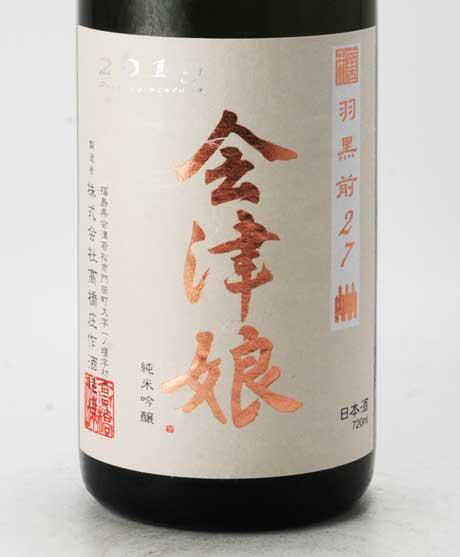 会津娘 羽黒前27 純米吟醸 720ml 高橋庄作酒造
