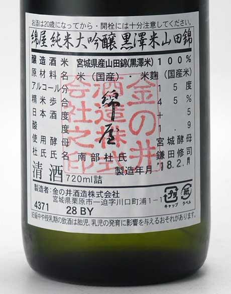 綿屋 純米大吟醸 黒澤米山田錦 720ml 金の井酒造
