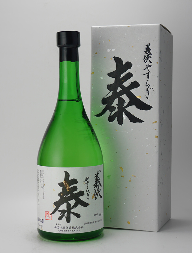 義侠 泰(やすらぎ) 純米大吟醸 720ml 山忠本家酒造(箱入)