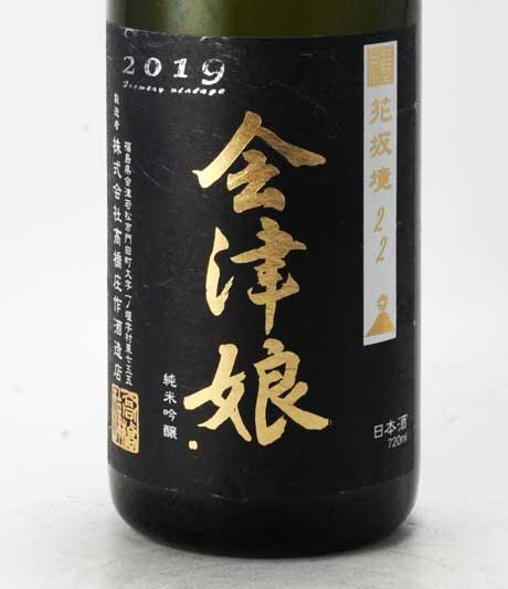 会津娘 花坂境22 純米吟醸 純米吟醸 720ml 高橋庄作酒造
