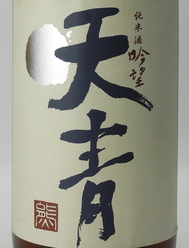 天青 吟望 特別純米 防空壕貯蔵 1800ml 熊澤酒造