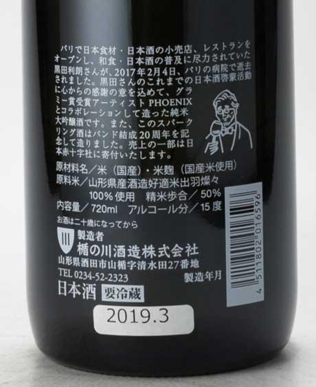 楯野川 純米大吟醸 PHOENIX (フェニックス) スパークリング 720ml 楯の川酒造