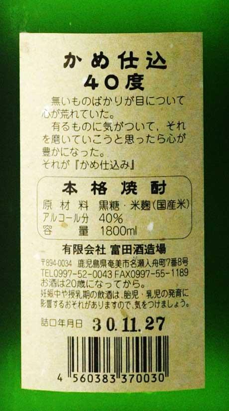 龍宮 かめ仕込み 40度 1800ml 富田酒造場