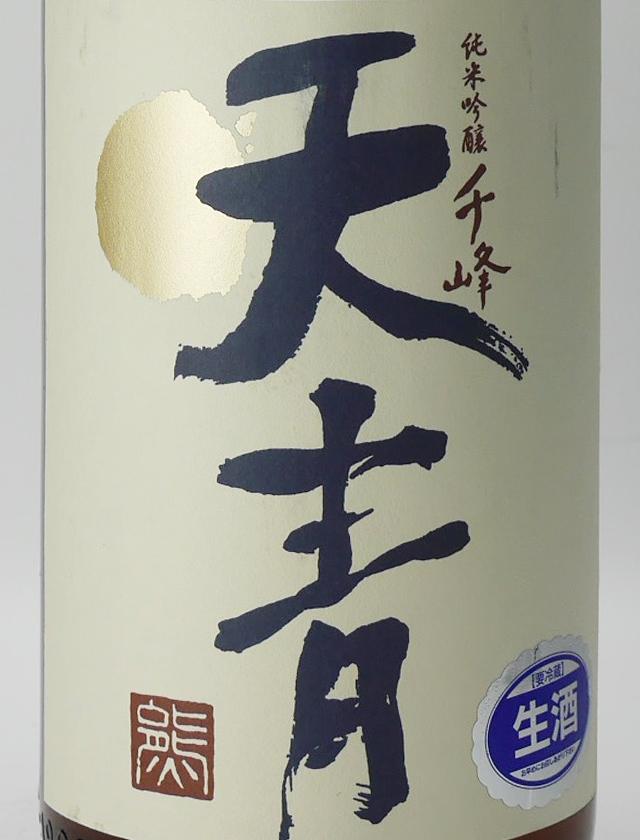 天青 千峰 熊本酵母 生酒 1800ml 熊澤酒造