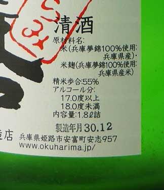 奥播磨 純米 おりがらみ 生酒 H30BY 1800ml 下村酒造店