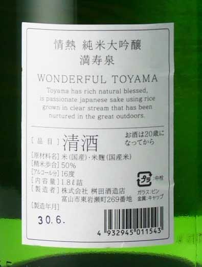 満寿泉 情熱 純米大吟醸 1800ml 桝田酒造