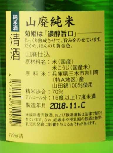 菊姫 山廃純米 720ml 菊姫