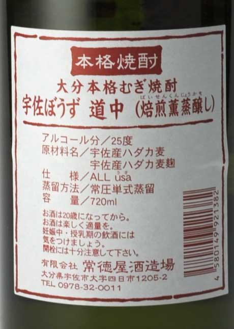 常徳屋 道中 焙煎燻蒸醸し 麦25% 720ml 常徳屋酒造場