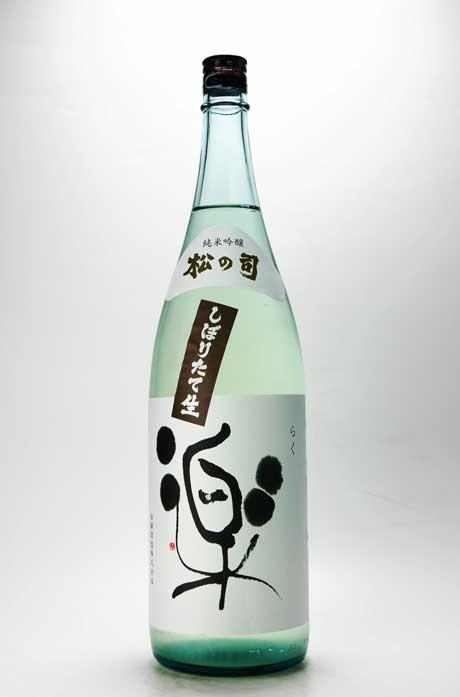 松の司 楽 しぼりたて 純米吟醸 生酒 H30BY 1800ml 松瀬酒造