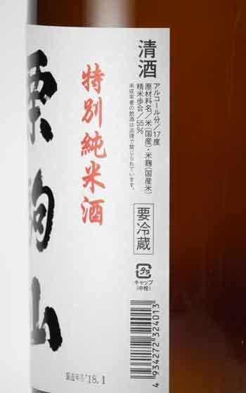 栗駒山 特別純米 無加圧中取り 無ろ過 生原酒 1800ml 千田酒造