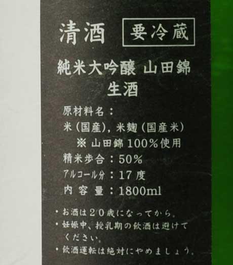 謙信 山田錦 純米大吟醸 1800ml 池田屋酒造