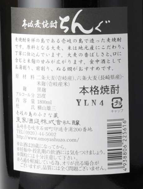 ちんぐ 黒麹仕込み 25度 1800ml 重家酒造