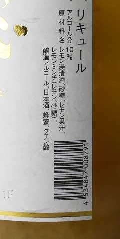 あらごしれもん 1800ml 梅乃宿酒造