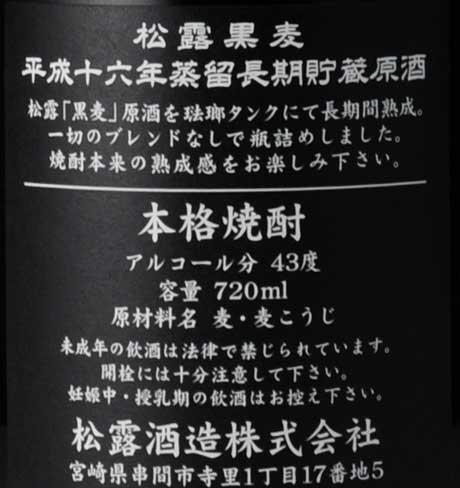松露 黒麦 平成十六年蒸留長期貯蔵原酒 43% 720ml 松露酒造