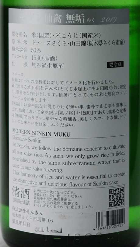 モダン仙禽 無垢 山田錦 生酒 1800ml (株)せんきん