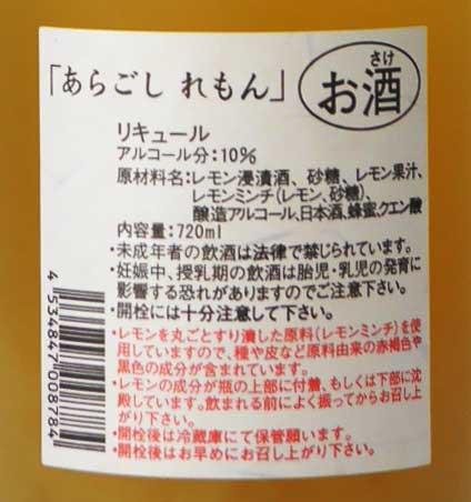 あらごしれもん 720ml 梅乃宿酒造
