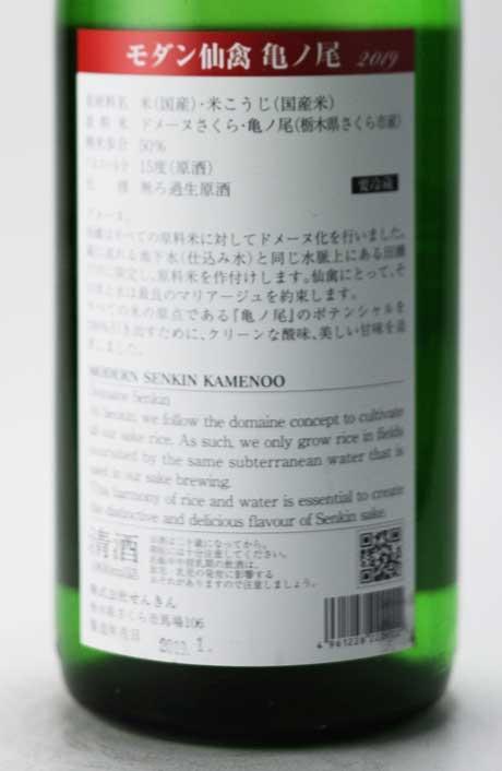 モダン仙禽 亀ノ尾 火入れ 720ml (株)せんきん