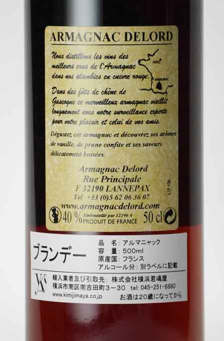 ドロー 1970 ビンテージ・バ・ザルマニャック Alc.40% 500ml 【ブランデー類】