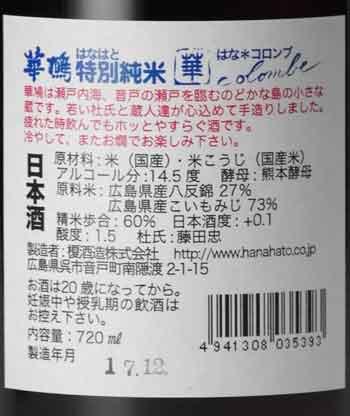 華鳩 特別純米ブルーラベル 720ml 榎酒造