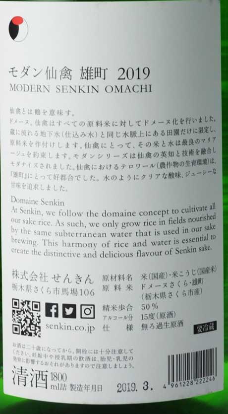 モダン仙禽 雄町50 火入れ1800ml (株)せんきん