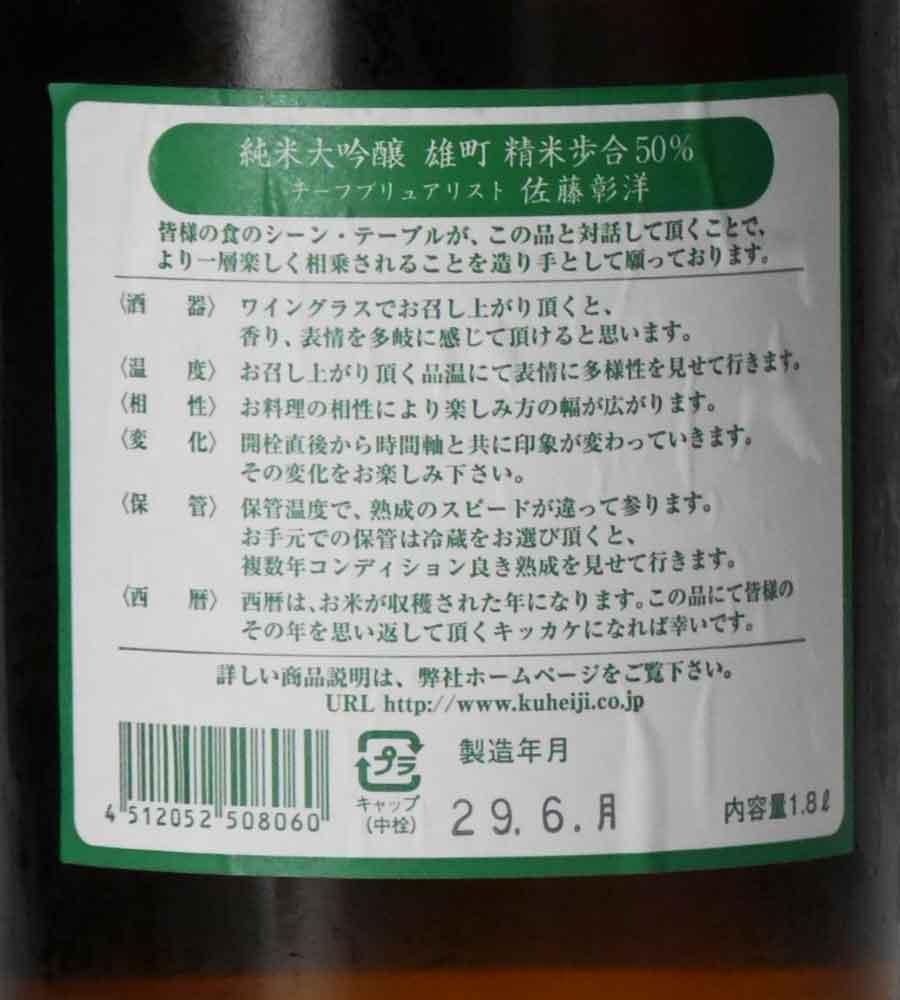 醸し人九平次 雄町 純米大吟醸 1800ml  萬乗醸造