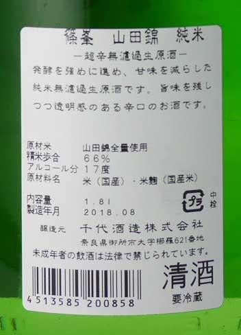 篠峯 山田錦 超辛純米無ろ過生酒 1800ml 千代酒造株式会社