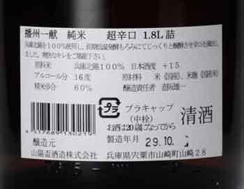 播州一献 超辛口 無ろ過純米酒 720ml 山陽盃