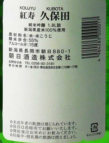久保田 紅寿 純米吟醸 1800ml 朝日酒造