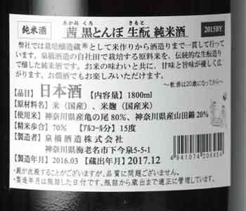 いづみ橋 茜 黒とんぼ 亀の尾 生もと純米酒 1800ml 泉橋酒造