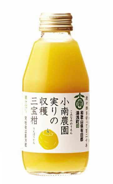小南農園 実りの収穫 三宝柑ジュース 200ml