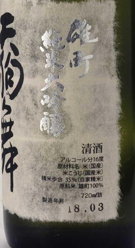 天狗舞 雄町 純米大吟醸 生酒 1800ml 車多酒造