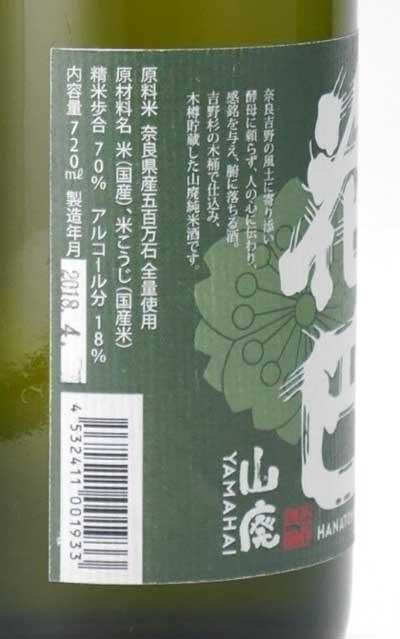 花巴 情熱 木桶仕込 木樽貯蔵 山廃純米酒 720ml 美吉野醸造