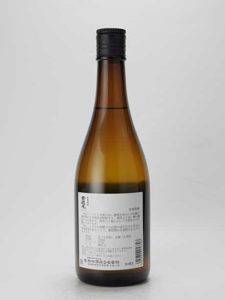 青鹿毛 麦25% 720ml 柳田酒造