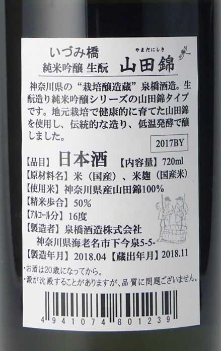 いづみ橋 とんぼラベル 山田錦 生もと純米吟醸 720ml 泉橋酒造