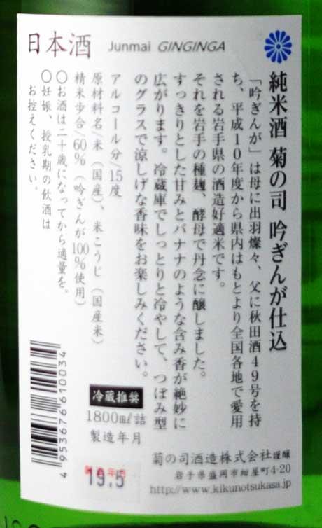 菊の司 吟ぎんが 純米酒 1800ml 菊の司酒造